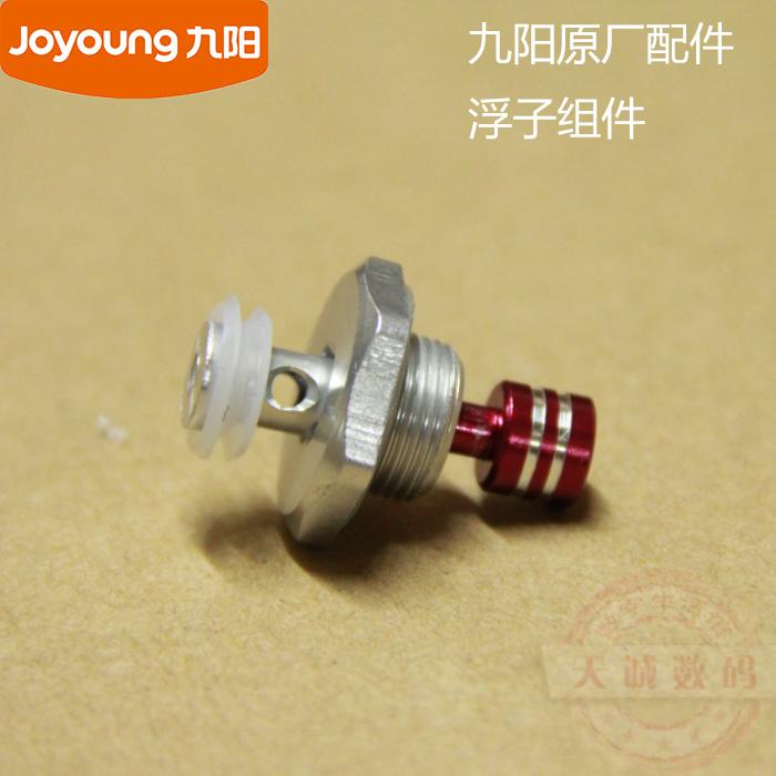 تسعة الكهربائية طنجرة الضغط صمام تعويم تعويم العامة 50YS19 / 50YL80 / YS81 / 50YS23 صمام تعويم