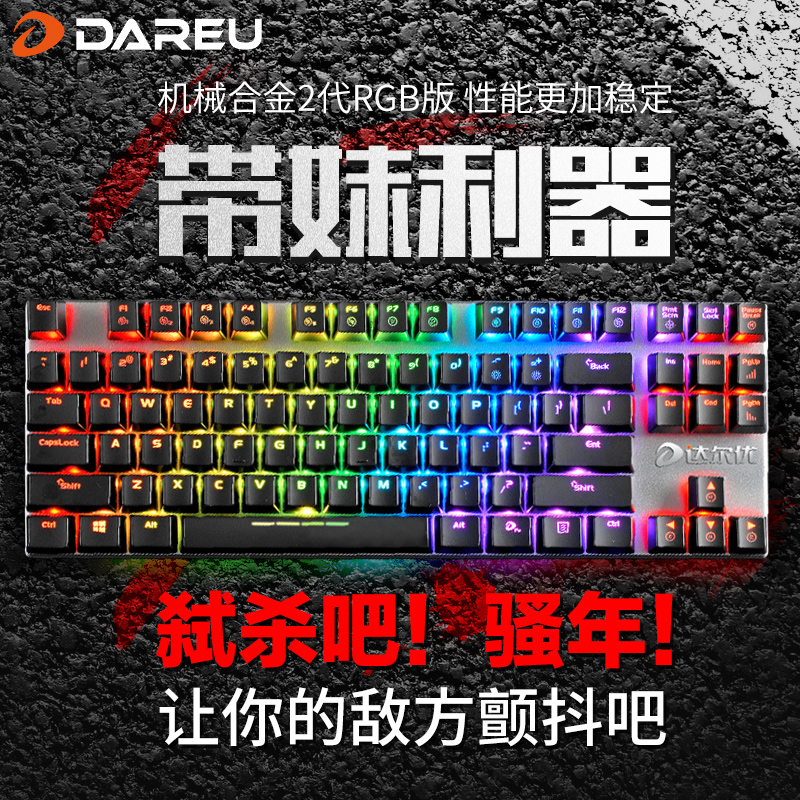 09 peripherals shop Dahl excellent mechanic RGB backlit mechanical keyboard Black / red / tea / green axis game keyboard package