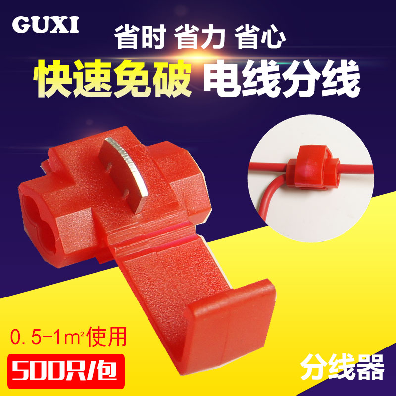 500 red no break wire clip fast wiring terminal wire connector joint soft wire splitter clip