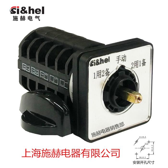 施赫電気/万能スイッチ/ 3パターン転換スイッチLW8 / LW8D-10D333 /ご