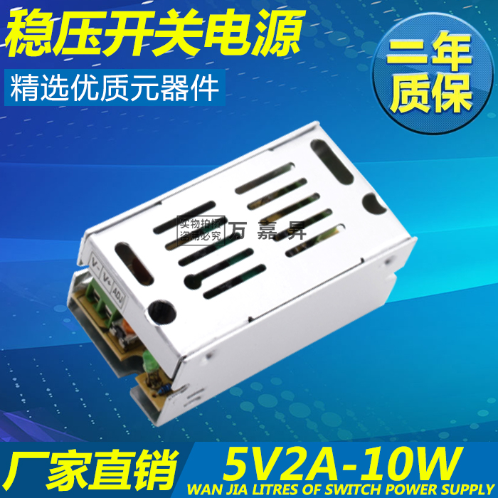 110V-220V AC AC to 5V2ADC DC 5 voltage stabilized transformer 10W switching power supply