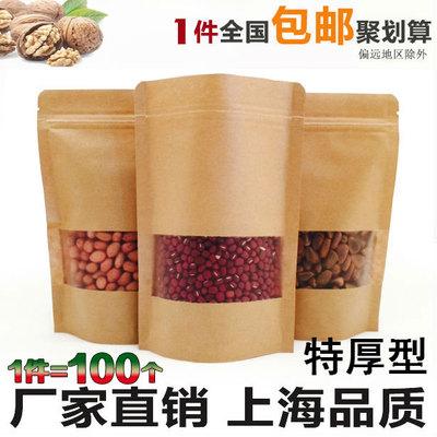特厚牛皮纸袋开窗自封自立拉链密封袋塑料食品包装袋定做印刷批发