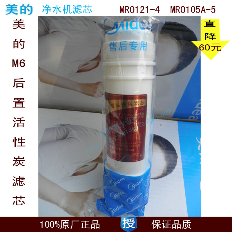 Beautiful water purifier filter, genuine water purifier filter cartridge MRO121-4MRO105A-5 post activated carbon filter