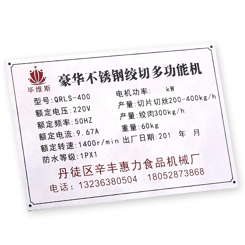 Aluminum custom made metal label production, silk screen corrosion custom nameplate, processing stainless steel machinery and equipment