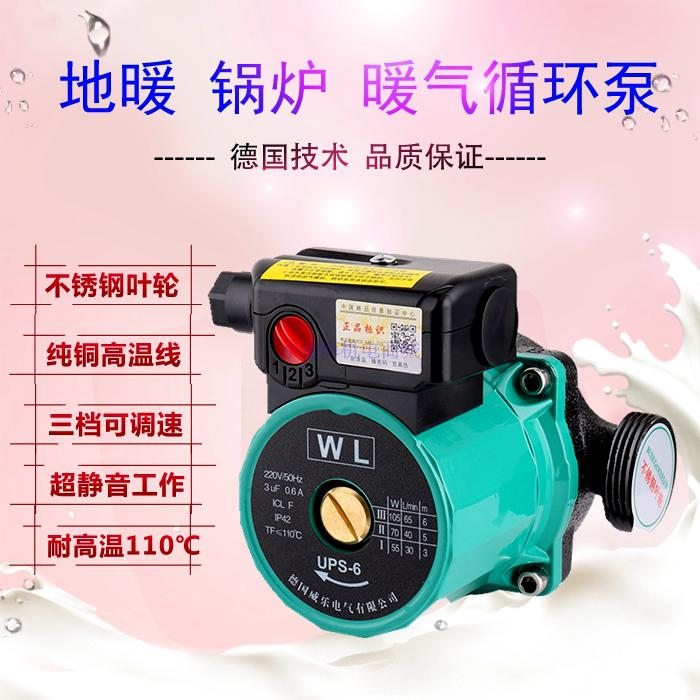 Ultra quiet household heating hot water circulating pump pump booster pump air return heating geothermal boiler pump