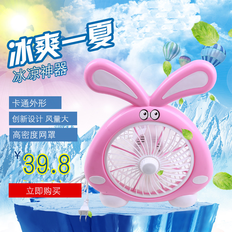 Cartoon household machine cat, small fan, student dormitory, desk office, bedroom, bedside mini electric fan