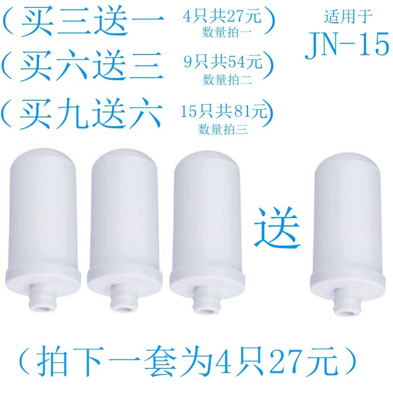 The water filter element is connected with four algae, the filter core water purifier, JN-1 membrane filter element fittings, ceramic silicon head water purifier 5