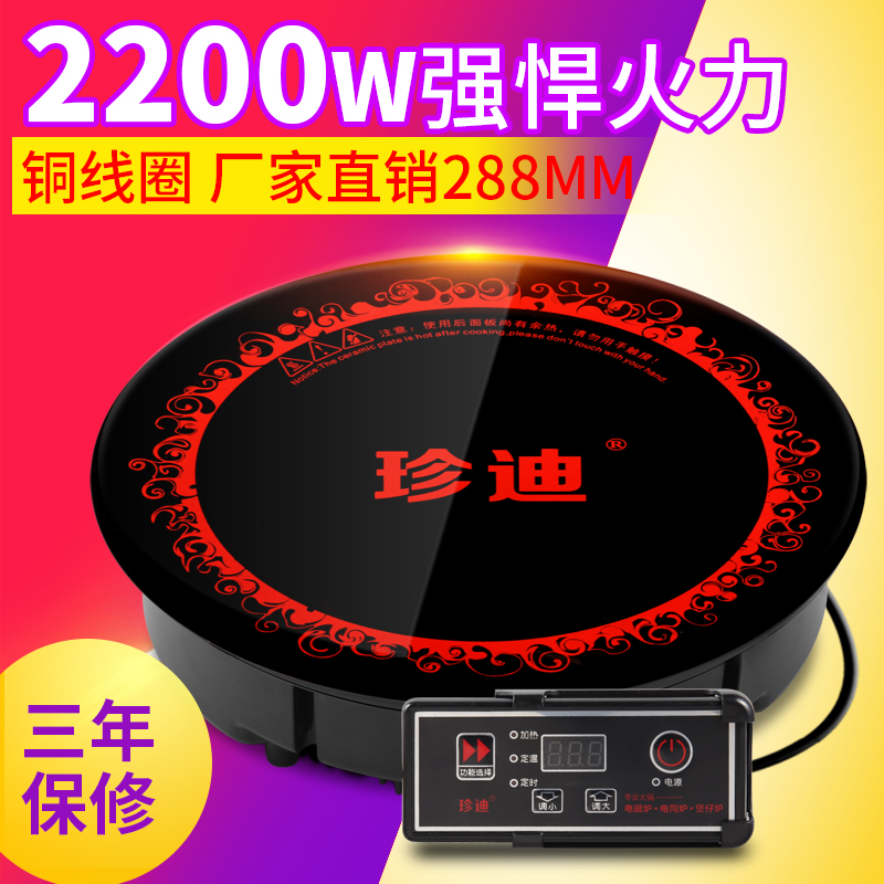 Really marketing Hot pot electromagnetic oven commercial home embedded circular wire touch 288MM2200W Hotel Hot pot shop