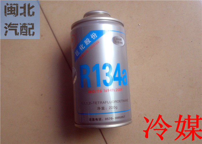 Authentic Zhejiang Juhua R134A automotive refrigerant /HFC-134a refrigerant Freon / / net weight 220 grams