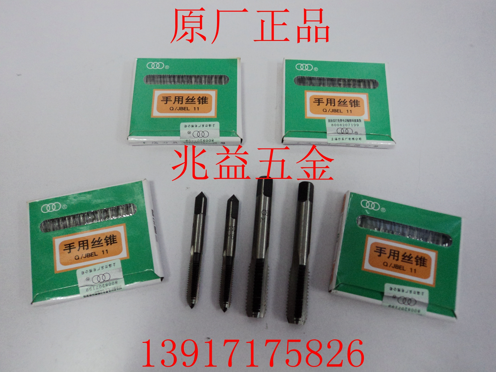 Authentic Shanghai three ring hand taps M10M12 single cone taper cone at the beginning of two of a penalty ten