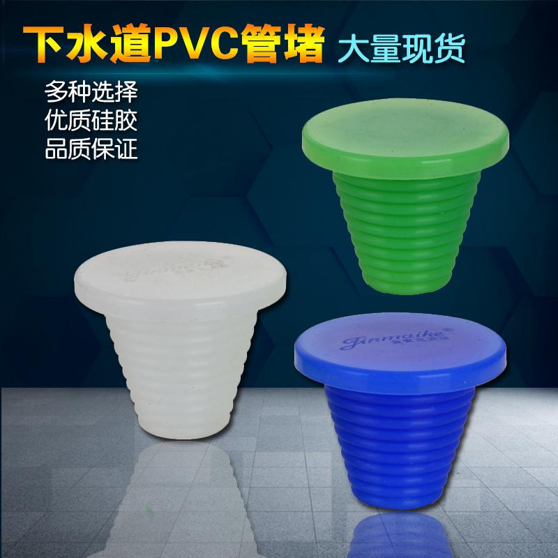 Tapar el tubo de PVC desagüe y tapón de drenaje de tapar la cabeza el tapón de Goma y el tapón de drenaje