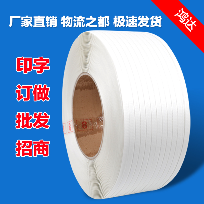 Semi transparent strapping belt, PP packing belt, new material packing belt, strapping rope