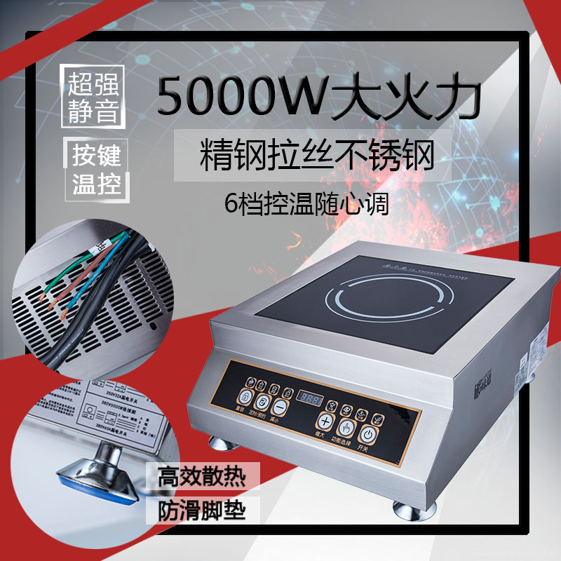 Commercial electromagnetic oven 5000W electric frying pan Hotel power plane concave electromagnetic stove 5kW fried soup stove
