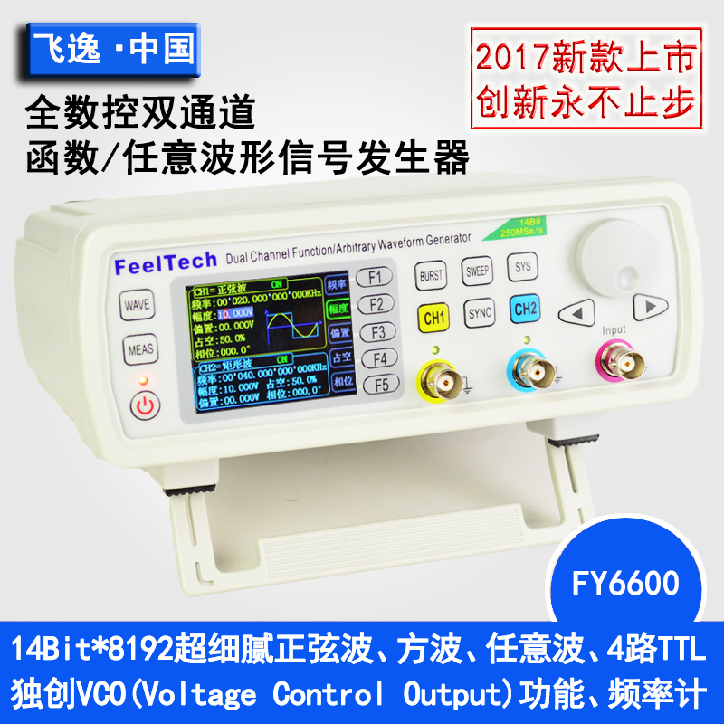 FY6600 programmable dual channel DDS function arbitrary waveform signal generator/pulse signal source/frequency meter