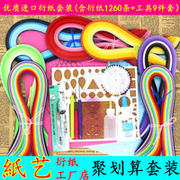 Folding bar manual material roll painting DIY making art decorative material package Yan paper kit for children