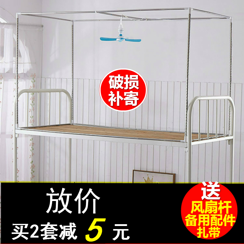 Stainless steel bracket, bed curtain, shade cloth, mosquito net, upper and lower bed frame with shelves