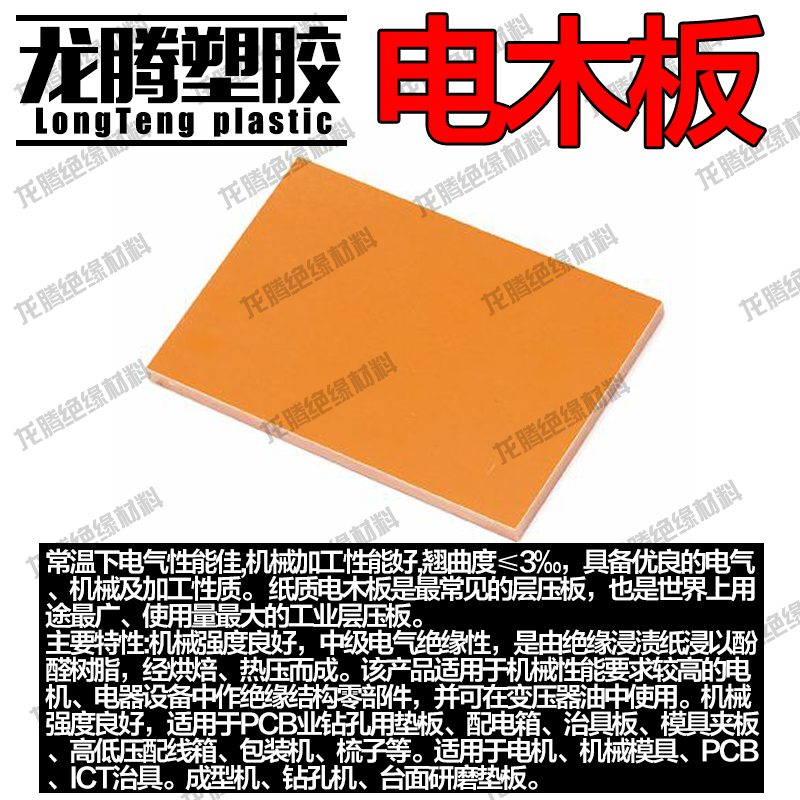 Orange electric insulation board, adhesive board, black phenolic resin board, whole zero cut 3-100mm board
