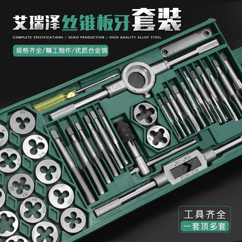 Tap die hardware tools hand tapping wrench diestock frame metric screw set