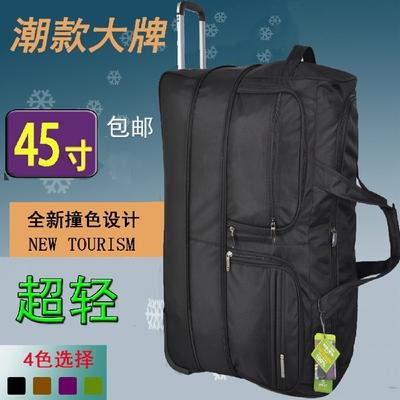 45寸超轻拉杆背包超大容量40旅行包软防水牛津布行李箱托运密码箱