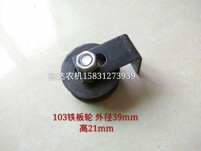 久保田コンバイン圧プーリ488.588 .爪型三角を上がってきつい輪プーリ103鉄