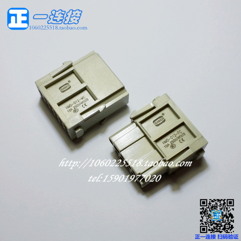 Xibashi connector HMD-012-MC/FC male parent core core heavy load power connector module