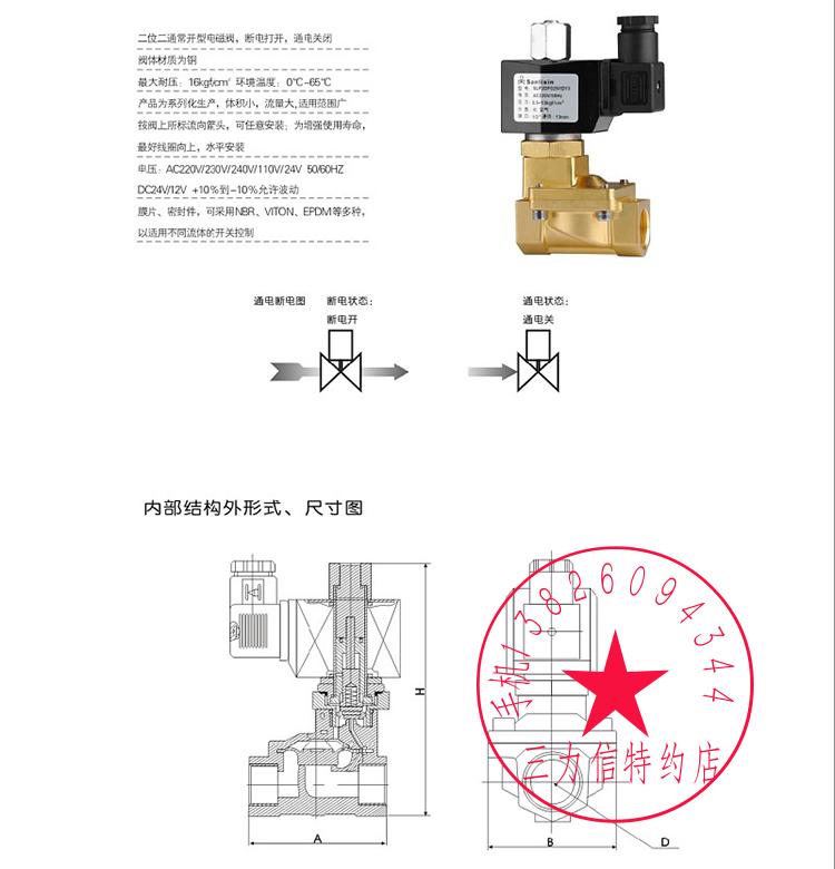 SanlixinSLP-20H 늘 여는 형식 전자 밸브 밸브 밸브 밸브 새로운 정품 기름이 물