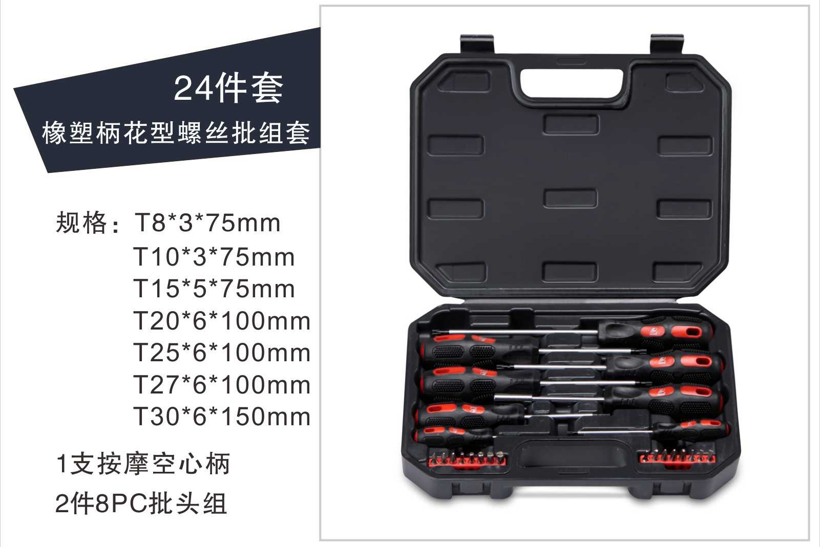 The package stamps button suit 8 pieces /24 rubber handle flower type screwdriver set Meihua star screwdriver tool