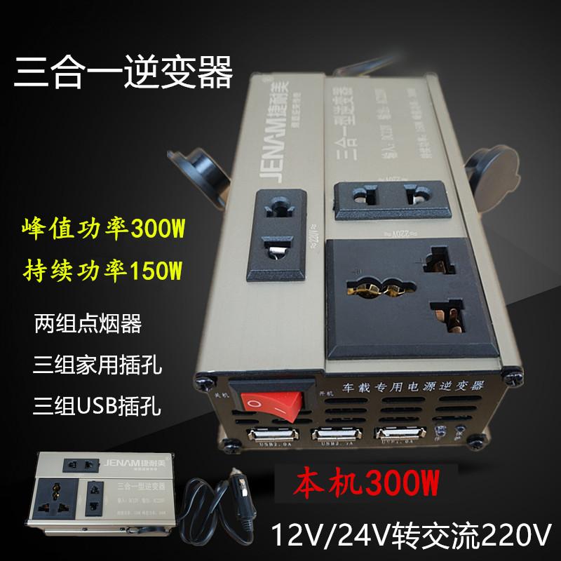 - устойчивост на красотата на преобразувател преобразувател на малки 12V24V се 220v многофункционални мобилен телефон зарядно устройство на превозното средство е