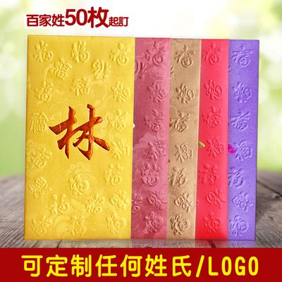 香港百家姓红包/利是封/姓氏利事袋/红包/定制文字logo标志烫金