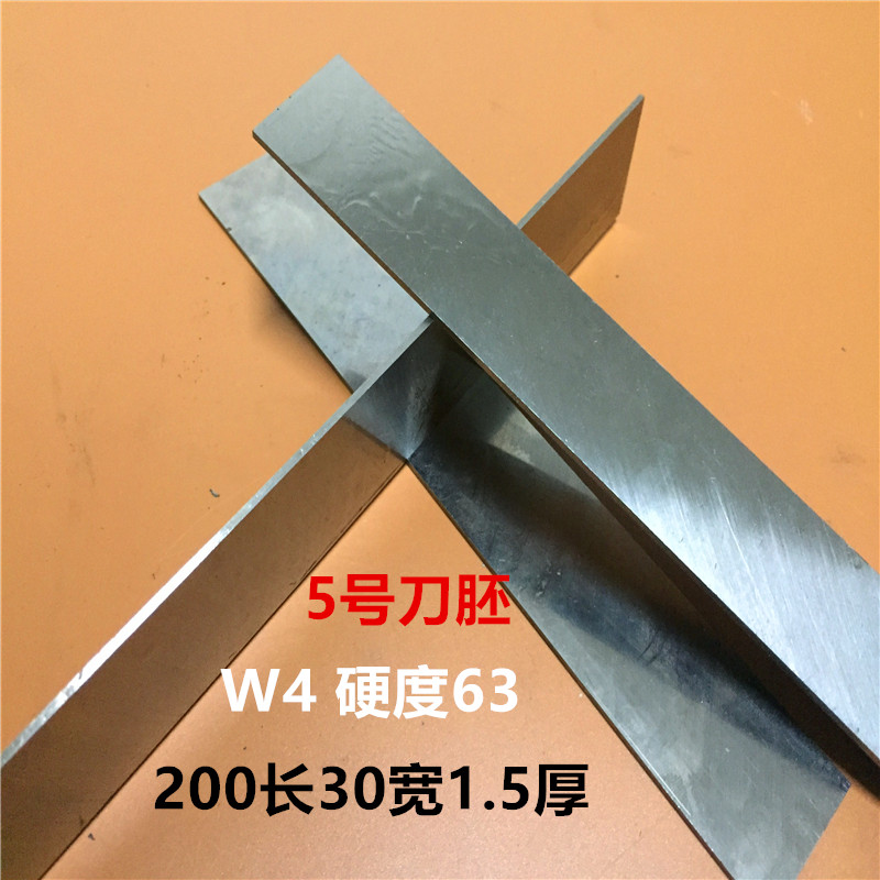 The knife knife blade material shoes tapping uncapping knife DIY knife embryo with high speed steel machine blade just Feng Feng Gang knife machine