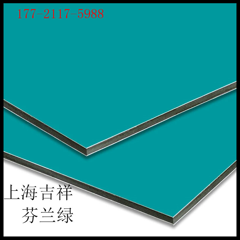 Shanghai auspicious aluminum plate / Finland green / exterior wall advertising hanging door hanging wire aluminum plate 3mm21