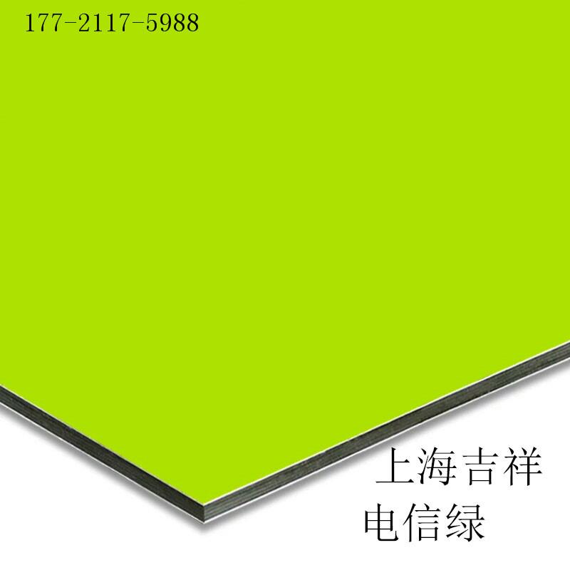 Shanghai propicio la placa de aluminio / Telecomunicaciones / publicidad dentro de la pared exterior de la pared verde colgando de la placa de aluminio, cables colgando 3mm10