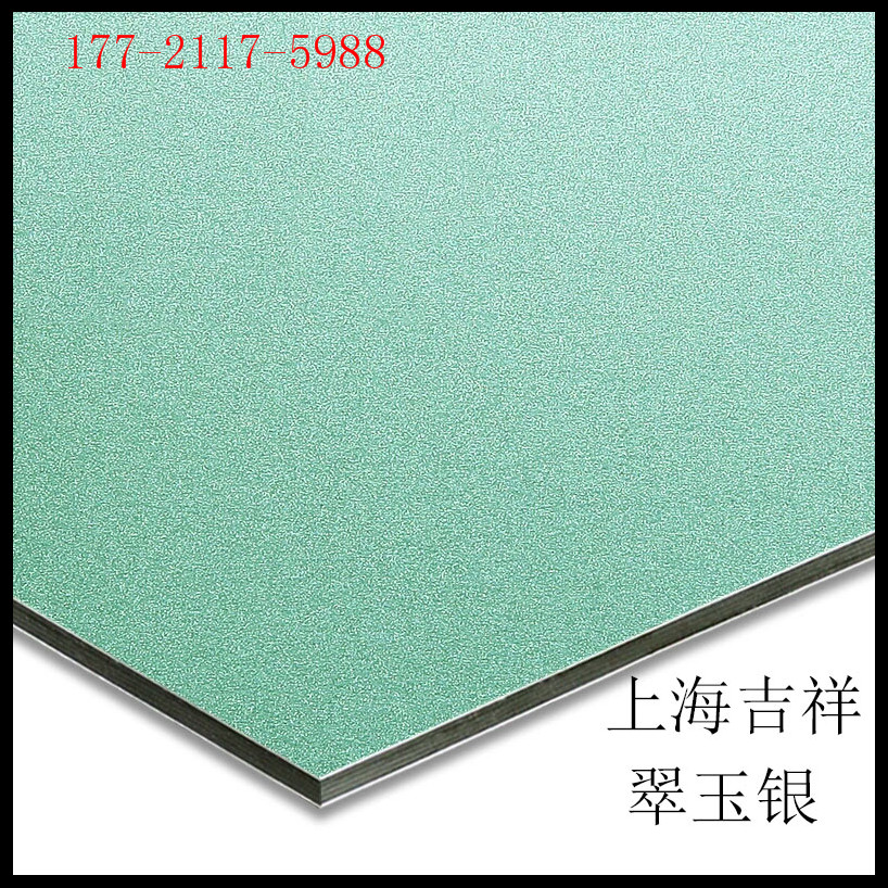 Shanghai auspicious jade / silver / aluminum plate wall dry hanging wall advertising door hanging aluminum plate 3mm21 wire