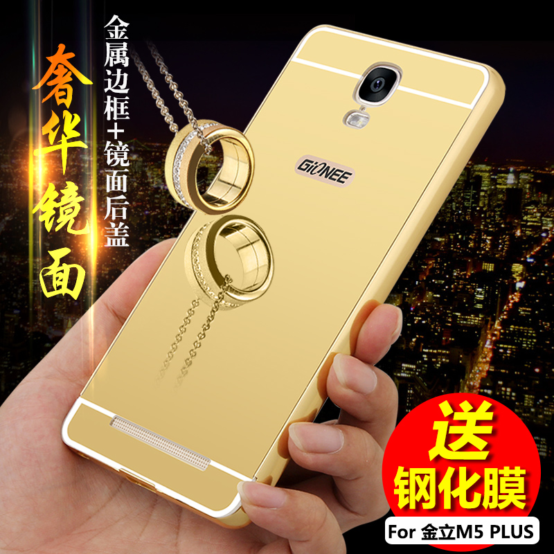 Jin m5plus mobile phone m5plus case gn8001 metal frame fall proof shell GN8001L men and women