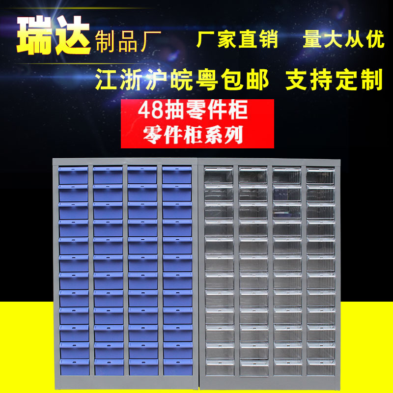 48 spare parts cabinet, spare parts cabinet, tool cabinet, electronic component cabinet, efficiency cabinet, IC cabinet, locker