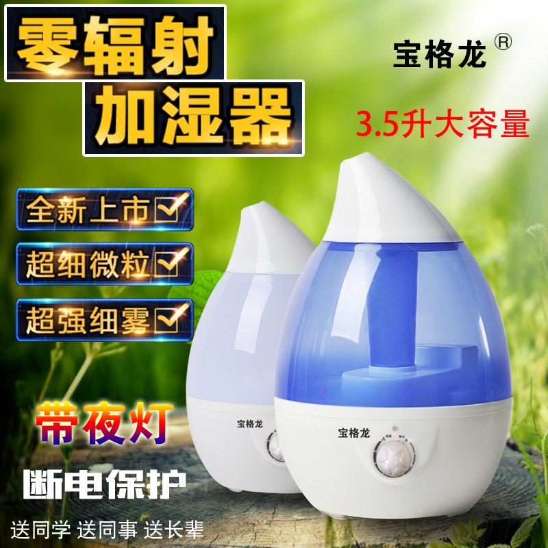 Специальные увлажнители бытовой Mute спальня очиститель воздуха бытовых большой потенциал мини - милый офис капли
