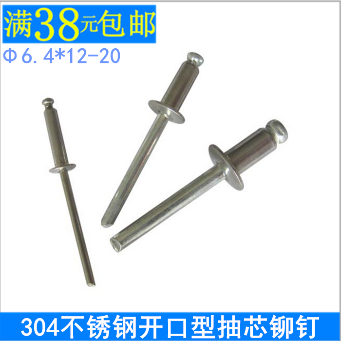 304 stainless steel open core rivet pulling rivet BK type 6.4*12-20 [10]