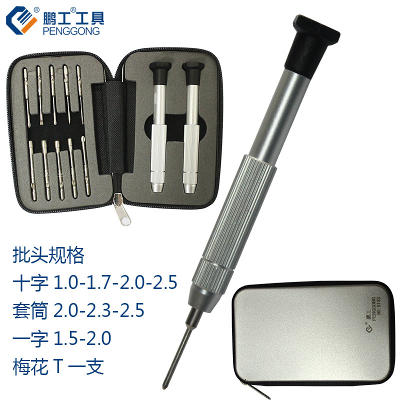 Mini screwdriver set Watch glasses household word small micro multifunctional cross screwdriver combination