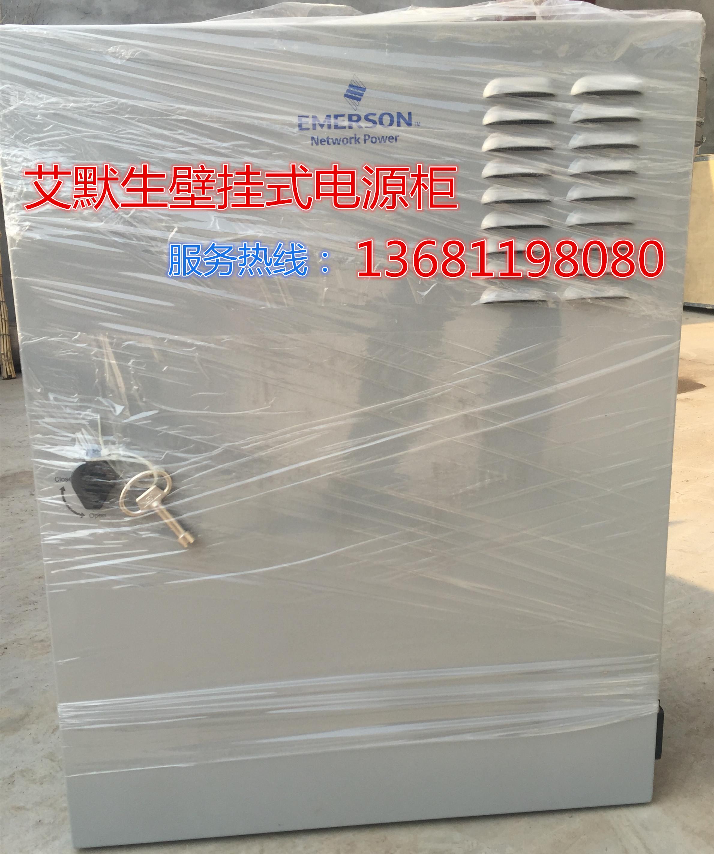 新しいエマーソン・EPC4860 / 1800-FA2壁掛け式電源櫃エマーソン・48V60A電源キャビネット