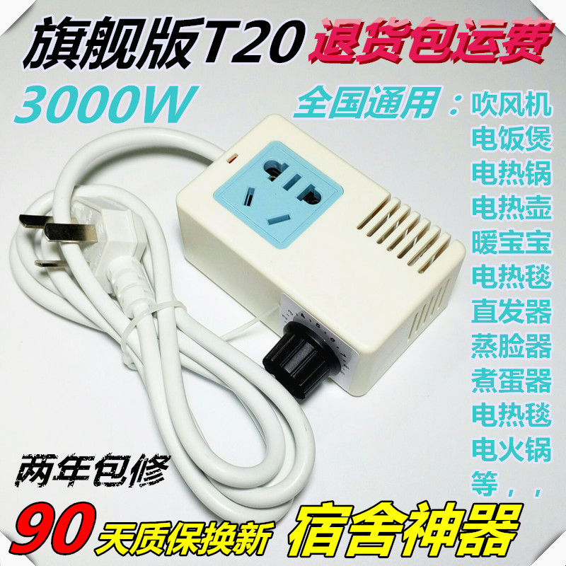 The rate of converter power socket socket sleep transformer transformer room power special college dormitory