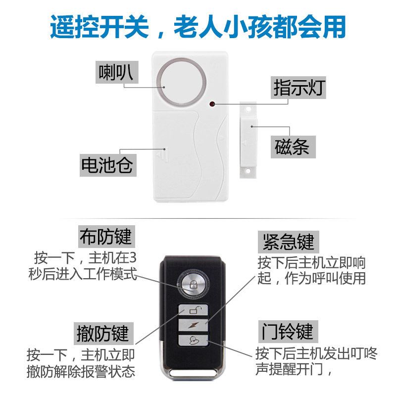 Door window door sensor alarm household antitheft anti-theft alarm anti-theft device for wireless remote control