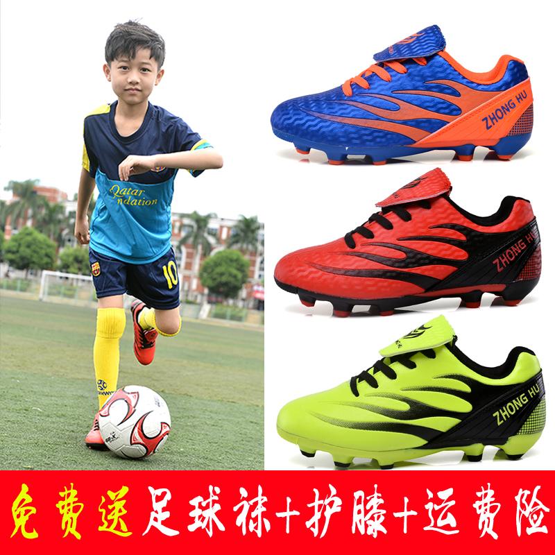 天天特价新款足球鞋ag长钉男女童成人训练人造草地小学生儿童球鞋