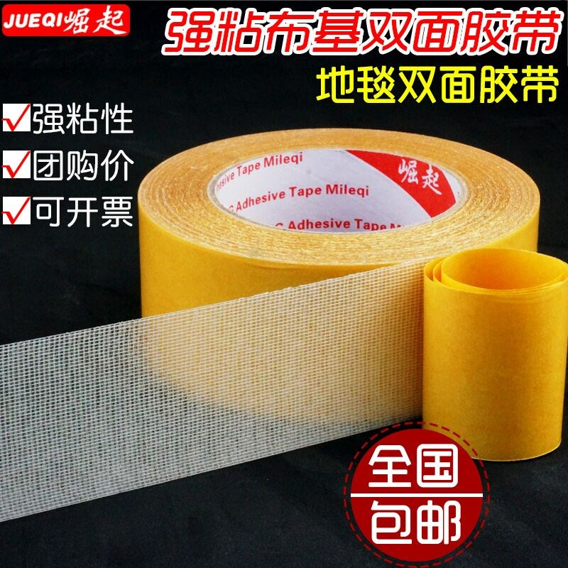 Mesh cloth tape double-sided adhesive with high viscosity strength thin waterproof seamless wear-resistant carpet glue joint