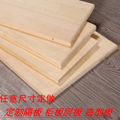 定制实木一字隔板置物架衣柜层板实木板卧室墙面壁挂松木书架货架