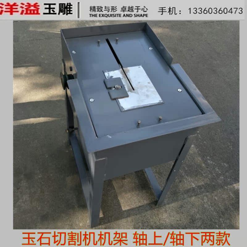 Jade Cutter Rahmen / Wasser schnitt - Maschine / - Maschine MIT Rahmen Motor / Stein - Maschine nicht.
