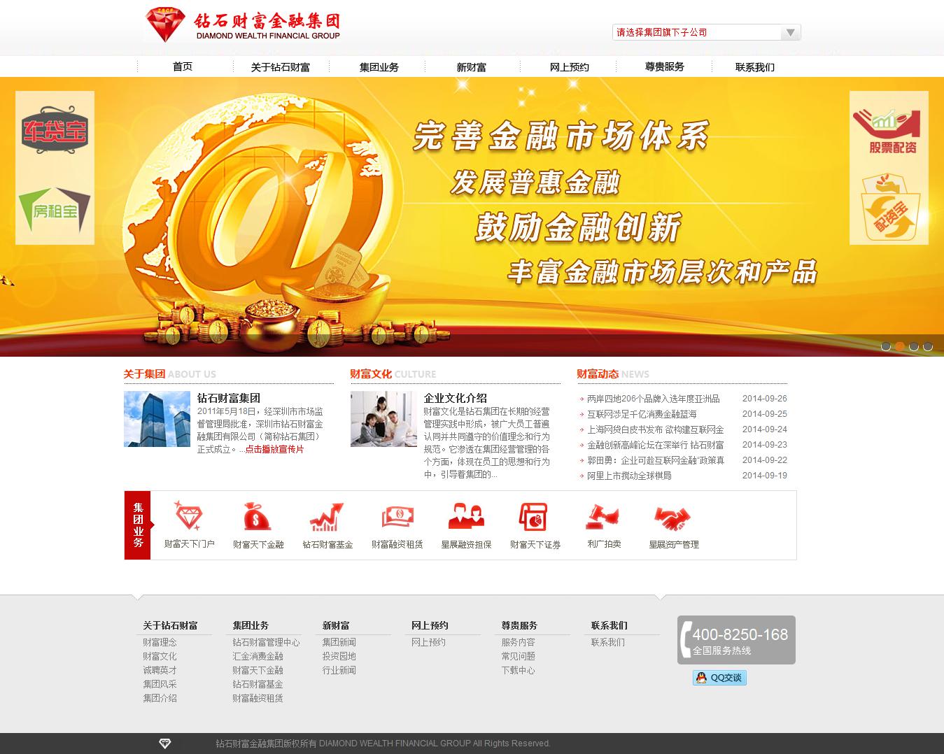金融投资公司网站源码dedecms企业模板