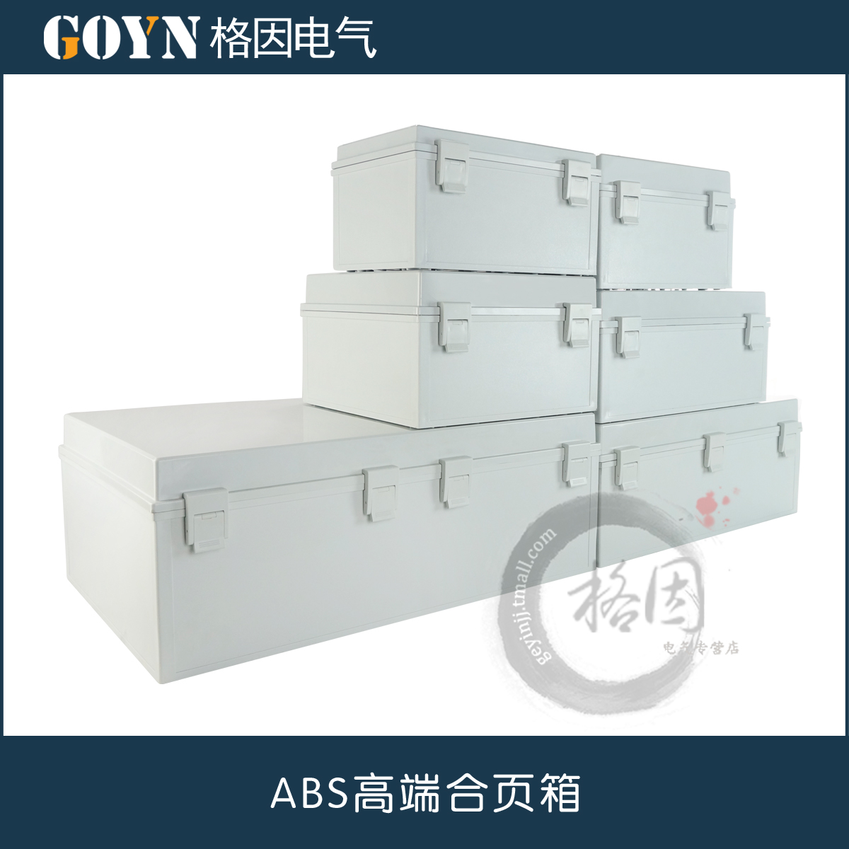 The seal box electrical box control box whose box distribution box 300*200*160 waterproof plastic hinge connection box