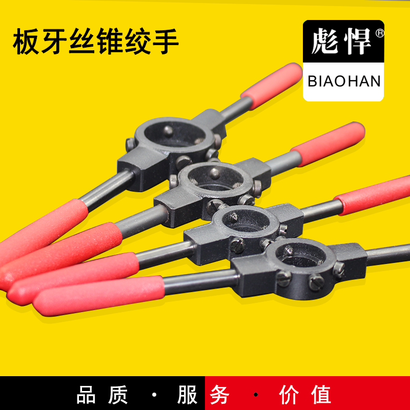 Circular tooth wrench holder joint circular die frame element diestock tap wrench screw tap wrench holder
