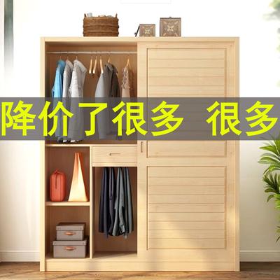 纯木质单人简易大衣柜全实木两门组装推拉滑移门原木收纳现代简约