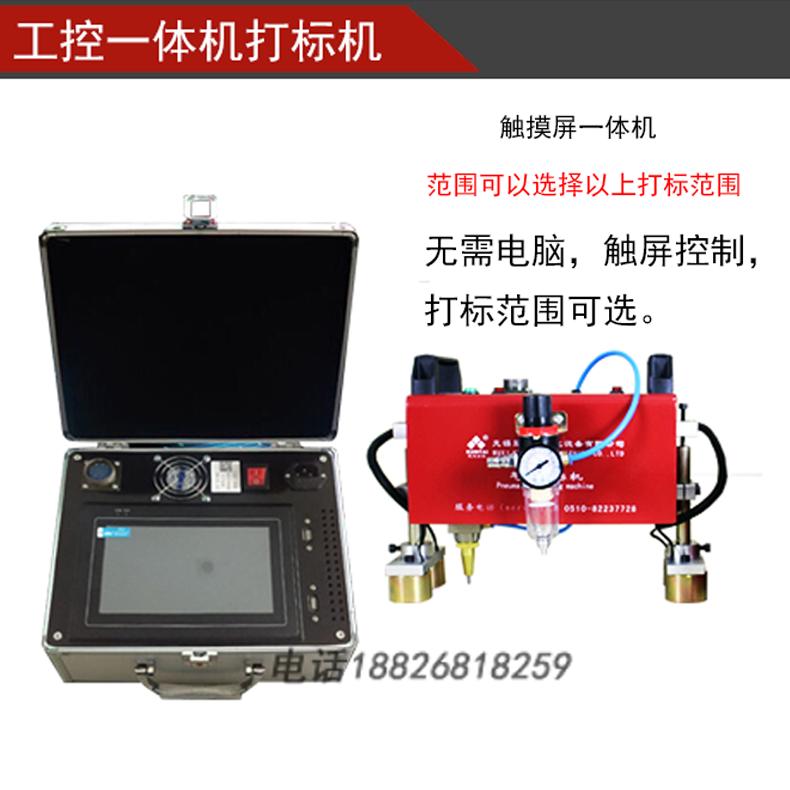 - Kun πολύ αεροδυναμικές σήμανση μηχανή φορητό αριθμό πλαισίου για τη σήμανση αυτοκινήτων ακτίνα μηχανή κώδικα μηχανής